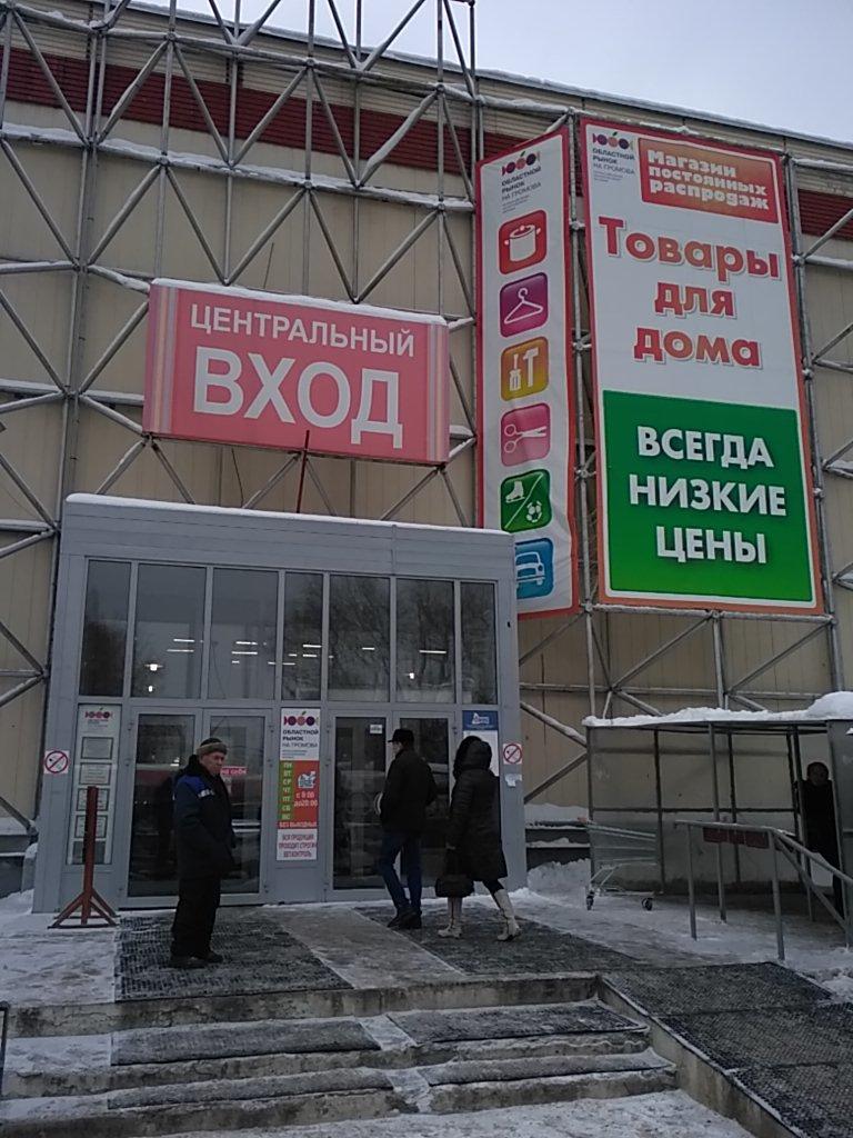 2d0e9979 Для целенаправленной поездки за одеждой Областной рынок на Громова в  Екатеринбурге, возможно, не самое лучшее место, т.к. основная специализация  рынка ...