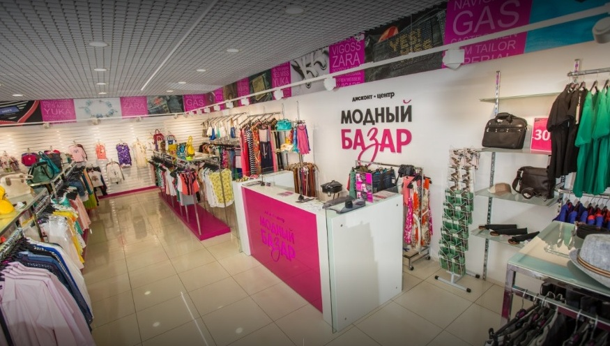 f099772f976e Специализированный дисконт-центр «Модный базар» предлагает клиентам  отличные условия для обновления гардероба. Здесь можно найти любые виды  одежды, ...