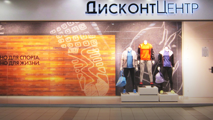 Магазины одежды в Казани   Стоки, дисконты, распродажи одежды в ... fa75958d5d0