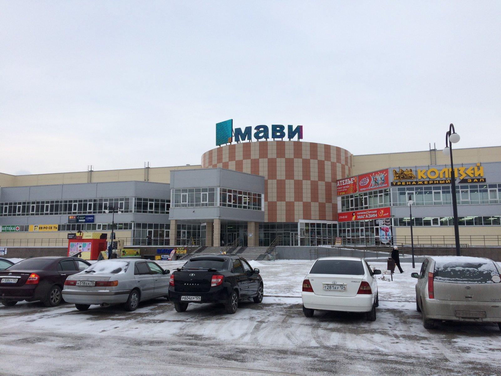 Магазин На Щорса Красноярск Одежды