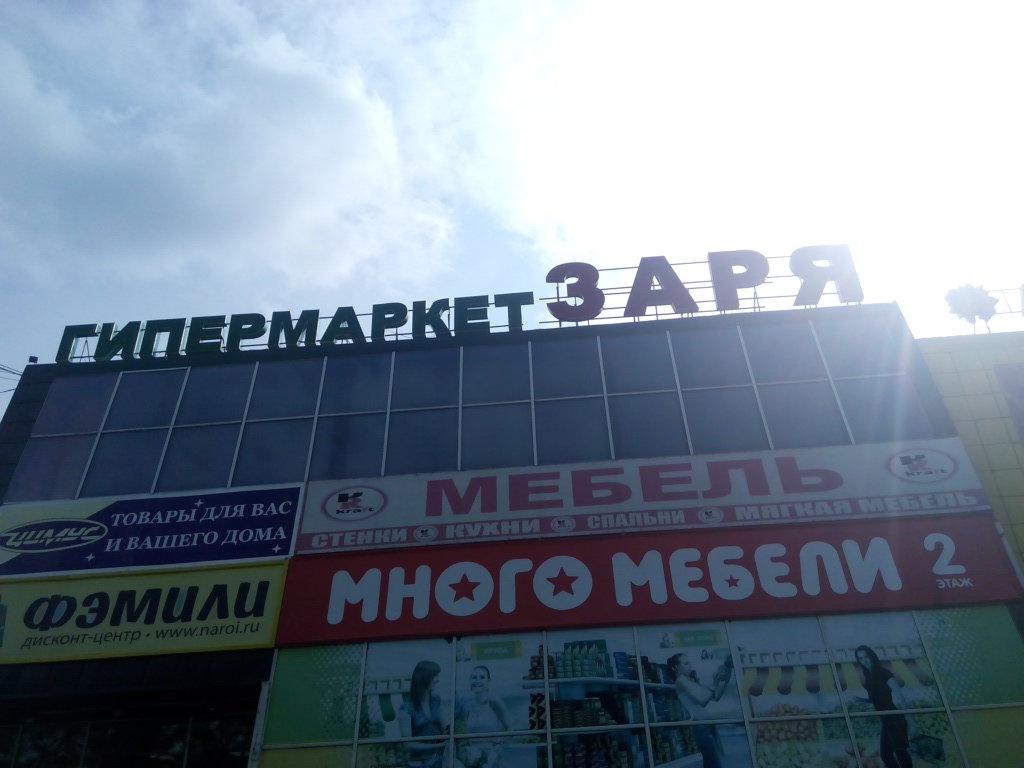 В торговом центре «Заря» представлены преимущественно отечественные  магазины и бренды одежды. Это своеобразный бюджетный ТЦ, позволяющий людям  с небольшими ... b0b3a6c6539