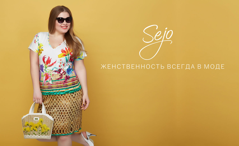 2ab5e406a7a Женская одежда оптом от производителя в магазине «Sejo» радует доступными  ценами. В ассортименте можно найти