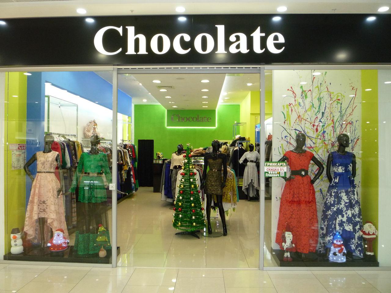 Интернет магазин одежды новосибирск