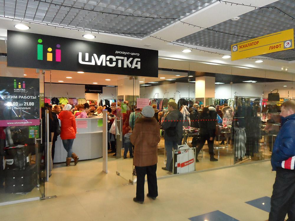 """98c604e6e Один из наиболее популярных магазинов недорогой одежды в Саратове – дисконт-центр  """"Шмотка"""". Сюда приходят, чтобы купить одежду известных брендов дешево, ..."""