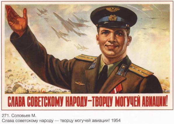 Плакат 1954 года