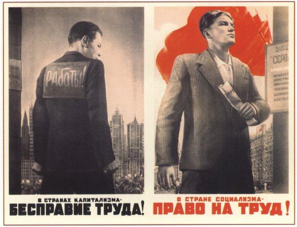 Агитация в Советском Союзе