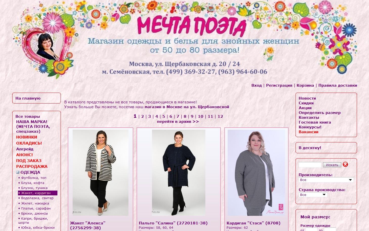 9cde1a692 Интернет магазин одежды для полных Мечта поэта включает одежду от 50 до 80  размера. Хороший выбор вещей отечественных и зарубежных производителей.