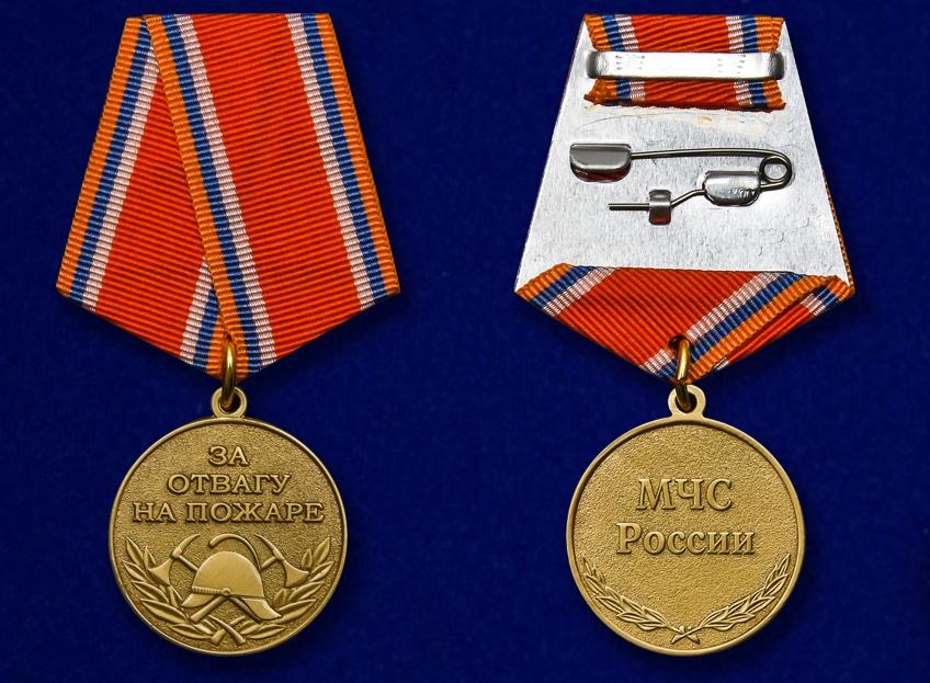 """Внешний вид медали """"За отвагу на пожаре"""" МЧС России. Аверс, реверс, колодка с креплением"""