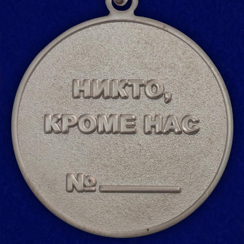 """Медаль ВДВ """"Десантное братство"""" - с доставкой"""