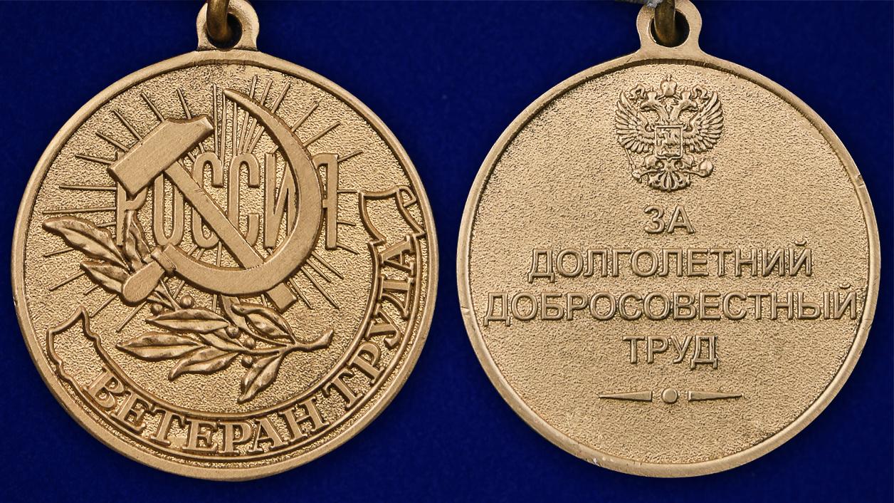 Аверс и реверс медали «Ветеран Труда Российской Федерации»