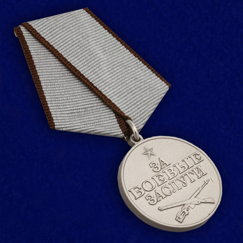 """Медаль """"За заслуги в бою"""""""