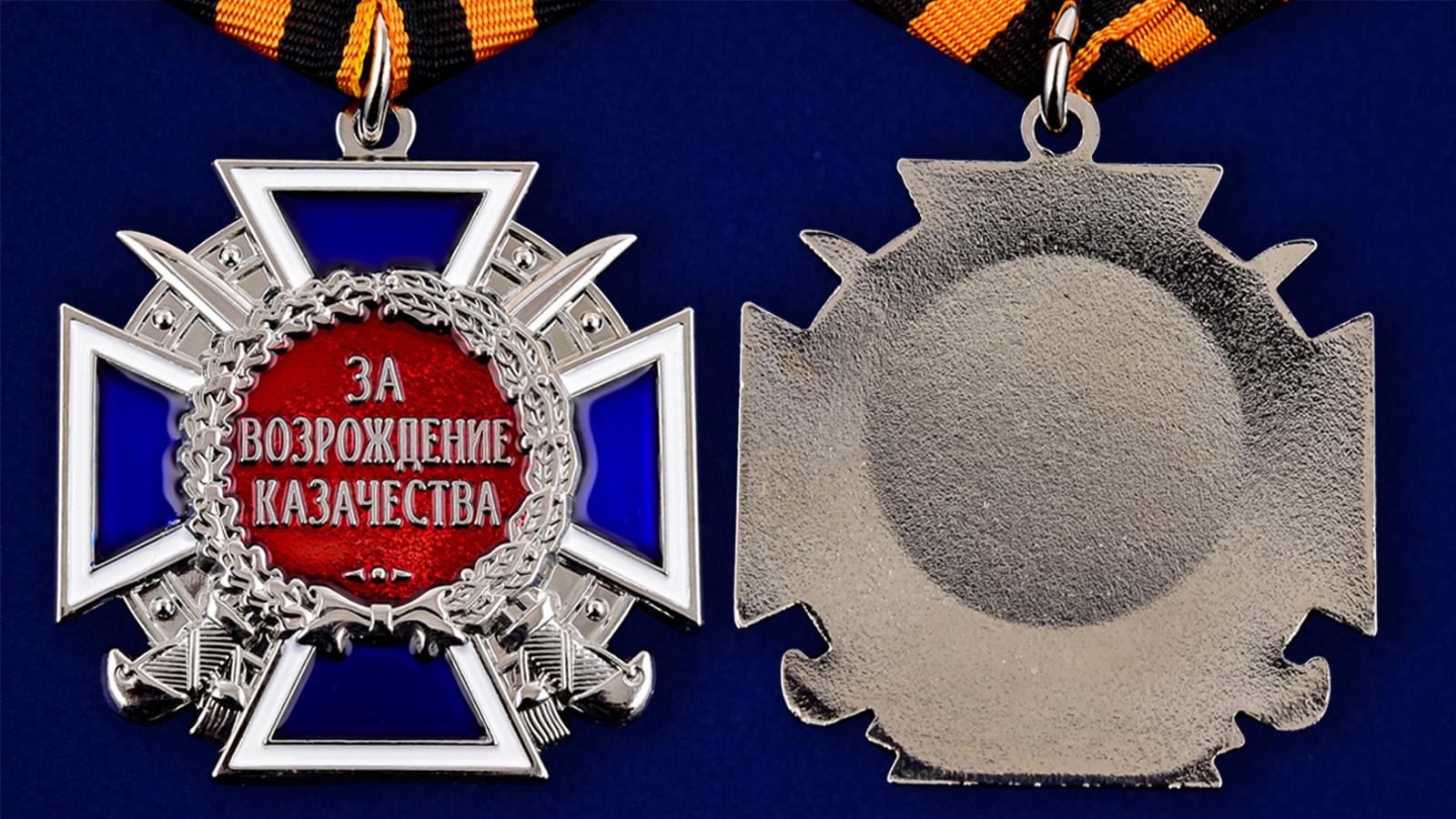 Купить медаль «За возрождение казачества» недорого