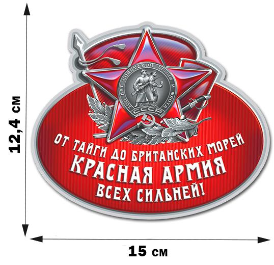 """Заказать наклейки """"Красная Армия всех сильней"""" оптом"""