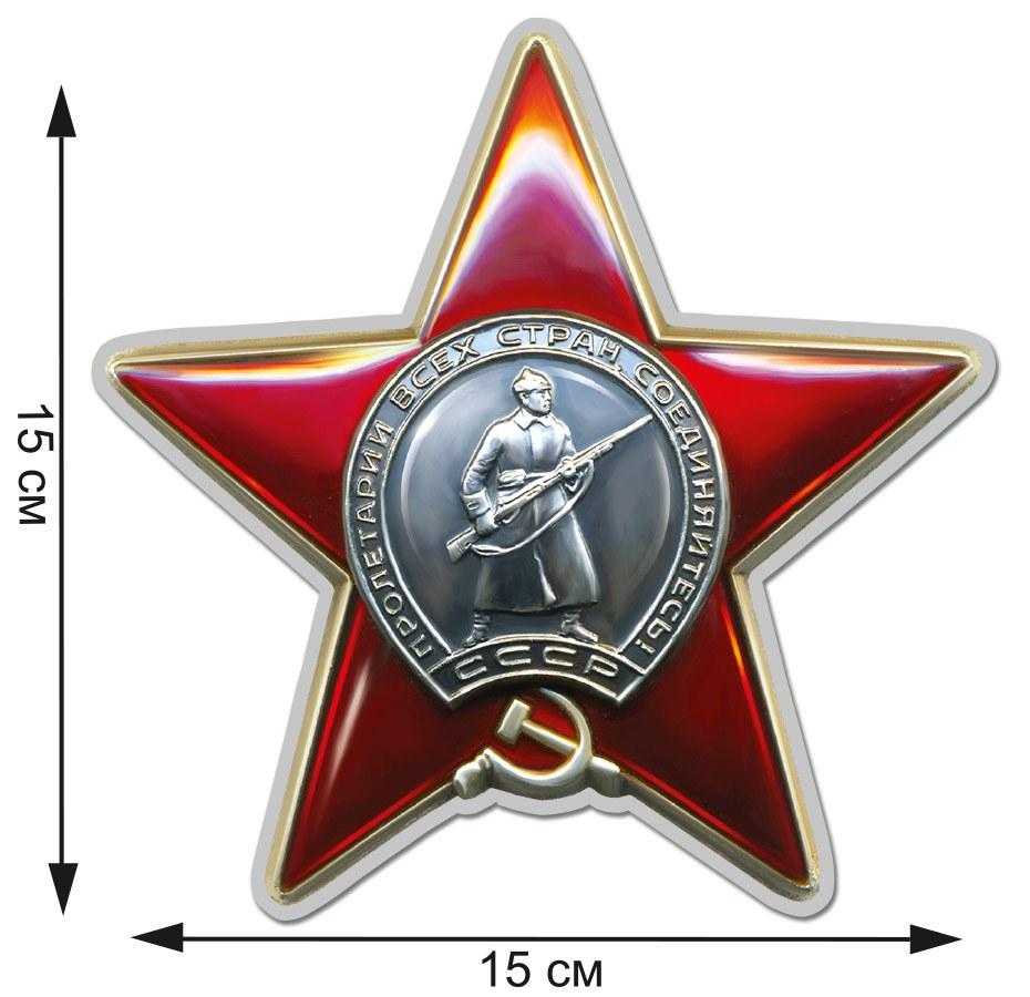 Наклейки Орден Красной Звезды оптом и в розницу с оплатой на выбор
