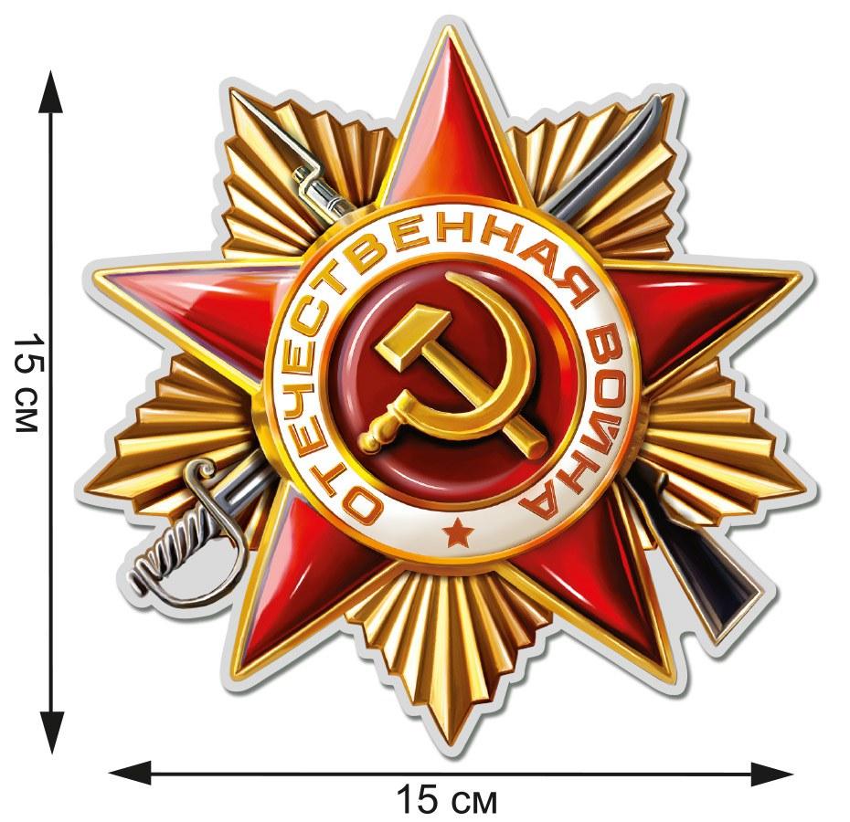 Выгодно купить наклейки Орден Отечественной Войны