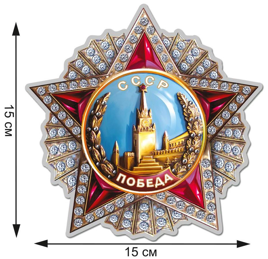 Выгодно купить наклейки Орден Победы