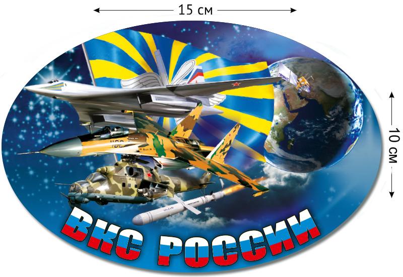 Купить наклейки ВКС России с доставкой в любой город