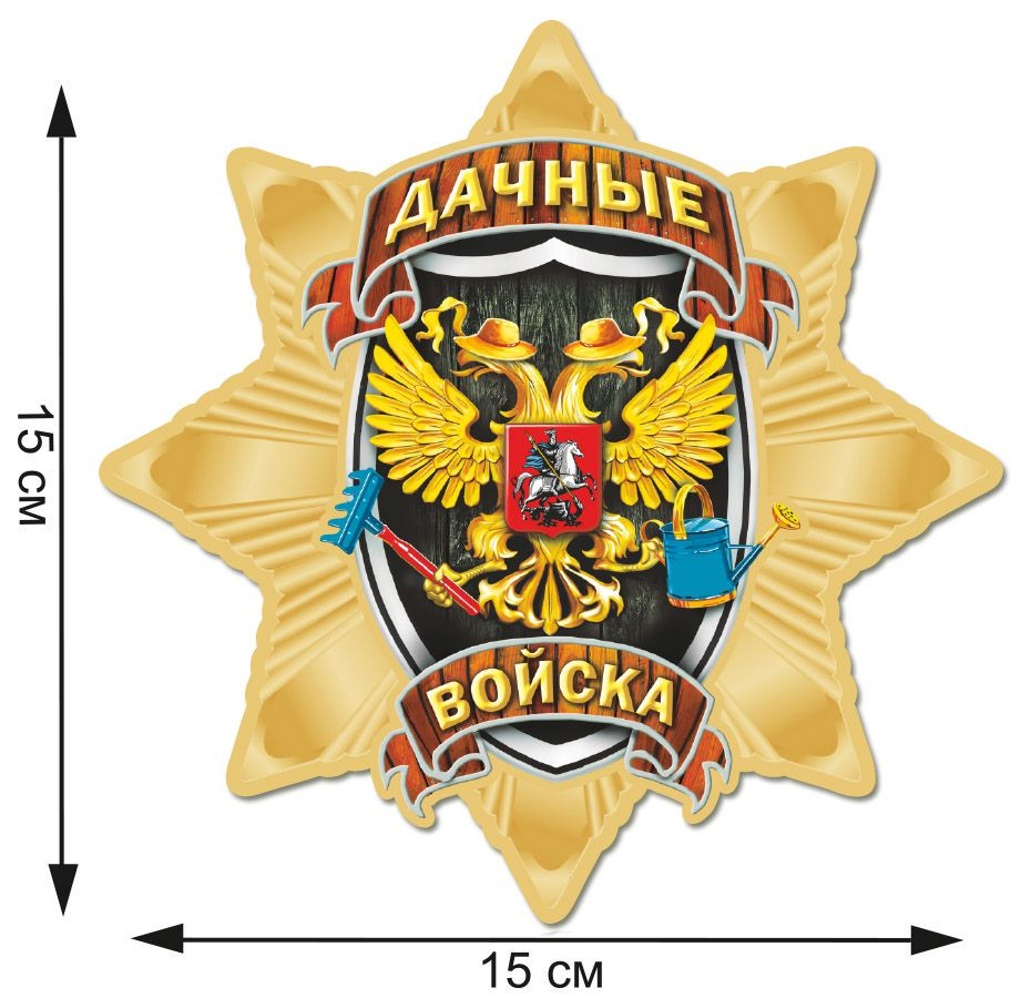Купить наклейки Звезда Дачных войск с лояльными способами оплаты
