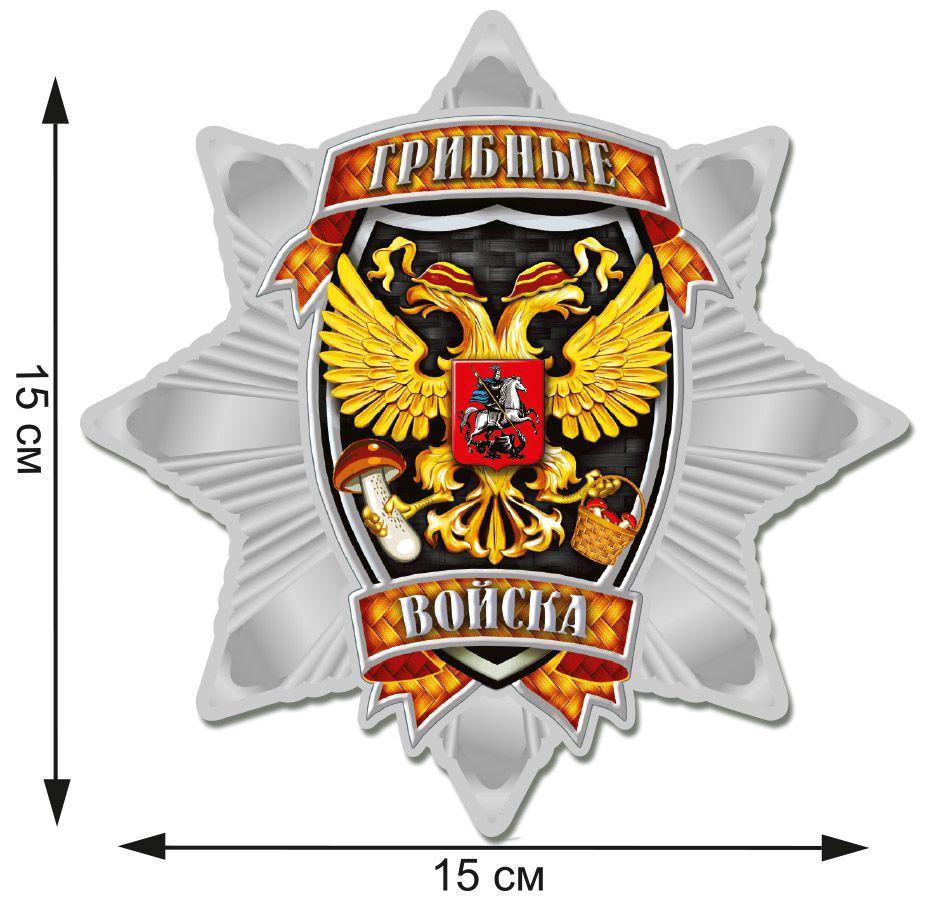 Выгодно купить наклейки Звезда Грибных войск