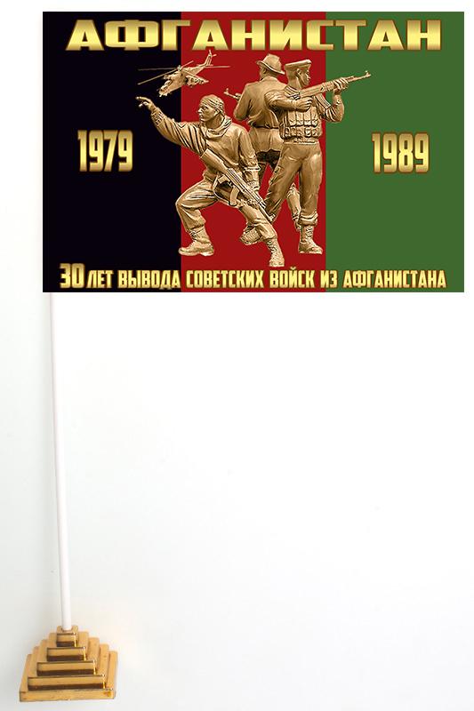 Днем, открытка 30 лет вывода советских войск из афганистана