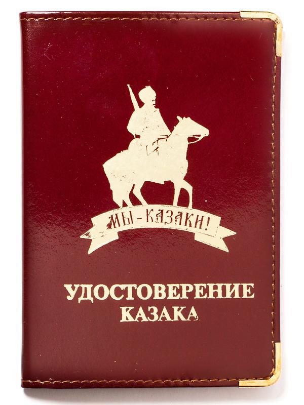 Купить оригинальную обложку «Удостоверение казака»