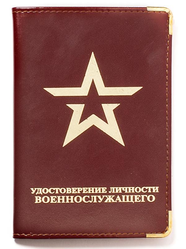 Купить обложку Удостоверение личности военнослужащего Российской Армии