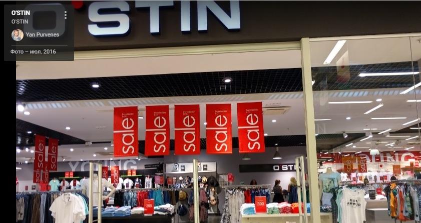 """e7528d12896 Одно из наиболее популярных мест для шопинга в Омске. Если вы зашли в один  из торговых центров города – обязательно посетите магазин """"Остин""""."""