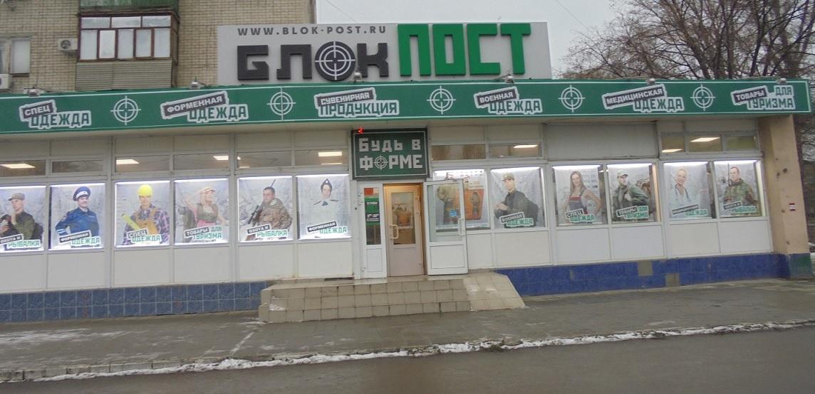 Блок Пост Саратов Магазин