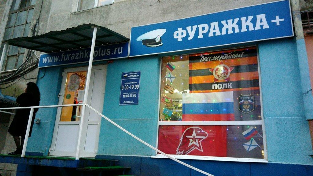 Магазин Саратов Каталог Товаров