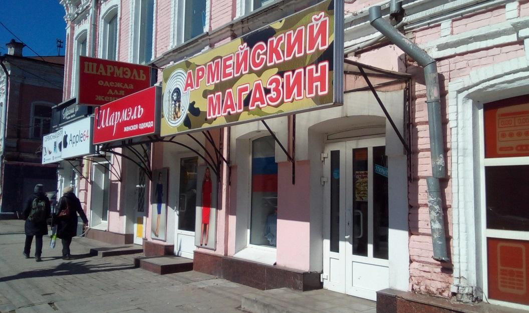 895cad48c6e Армейский магазин в Саратове