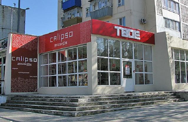 79ced1389 Одежда в Анапе: распродажи, скидки и акции в магазинах популярных ...
