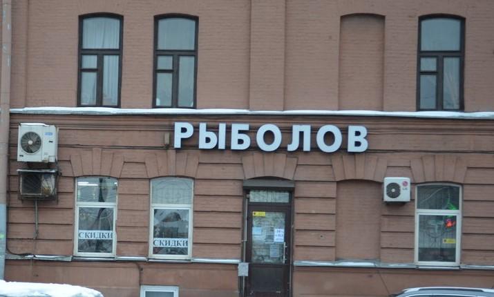 Магазин Для Рыбалки Рядом Со Мной