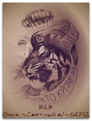эскиз тату тигр с парашютом занимается лечением сосудистых