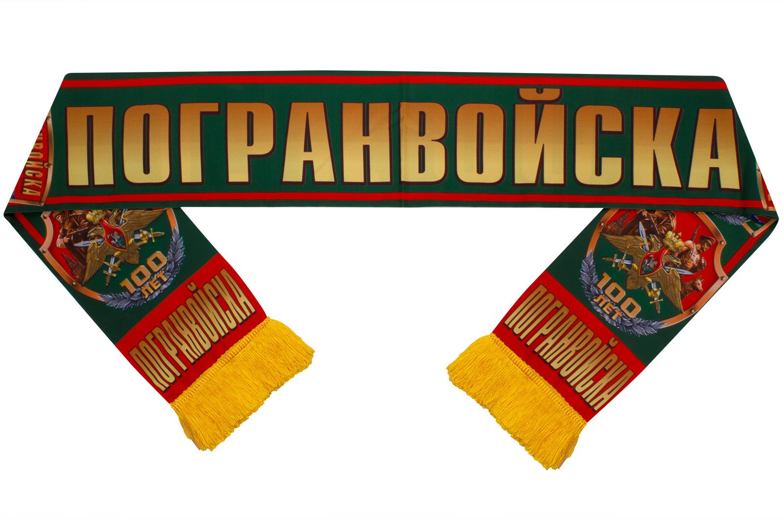 """Купить шарф шелковый """"100-летие Погранвойск"""" по лучшей цене"""