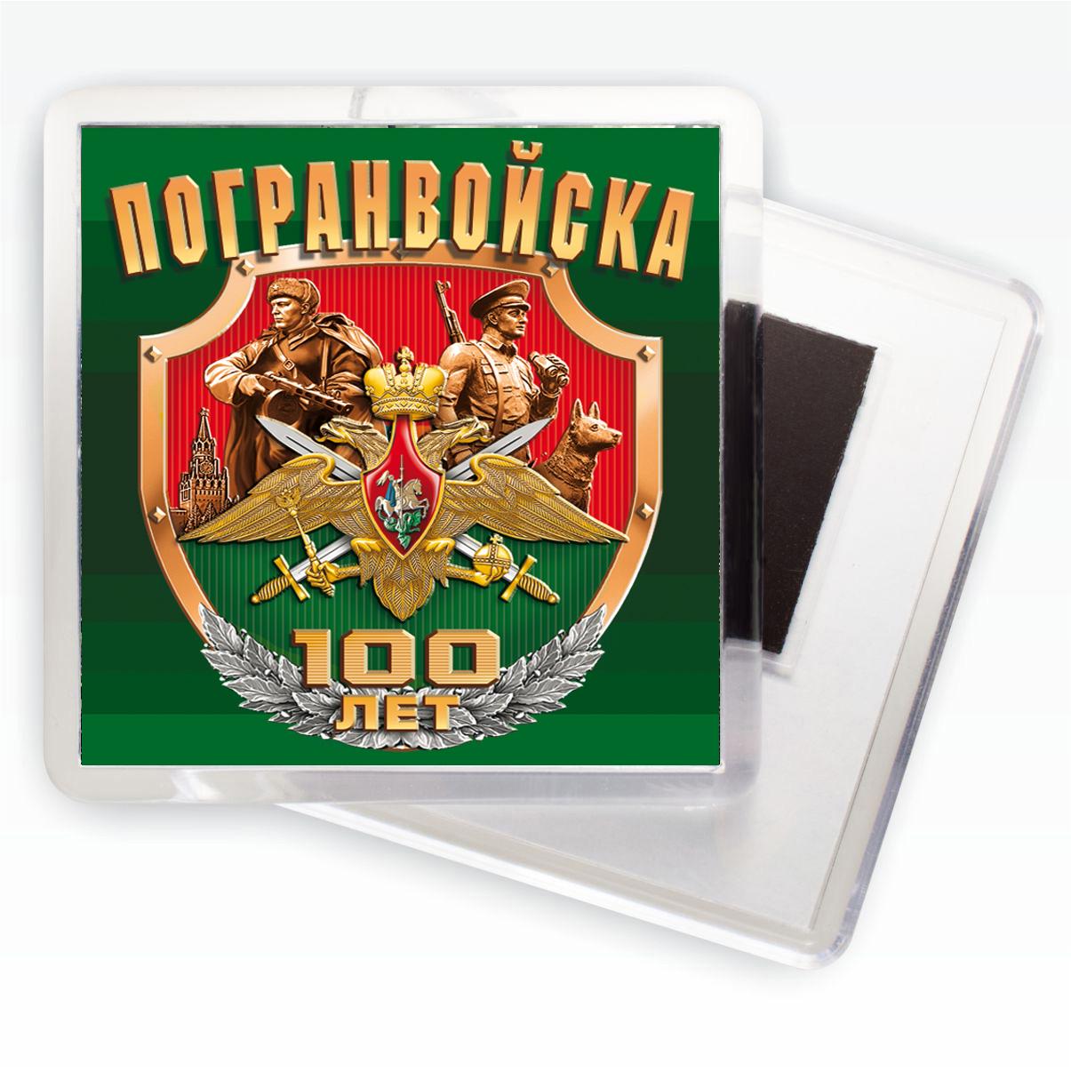 """Купить сувенирный магнитик """"100-летие Погранвойск"""" в Военпро"""