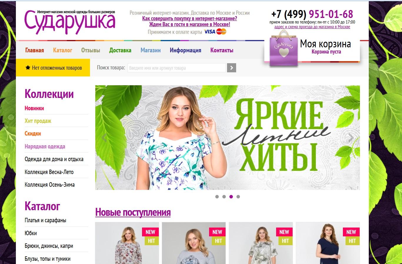 2605b6348 Женский магазин Сударушка – это не только официальный интернет сайт, но и  оффлайн филиал в Москве. Размерный ряд 48-72. В каталог входят повседневные  фасоны ...