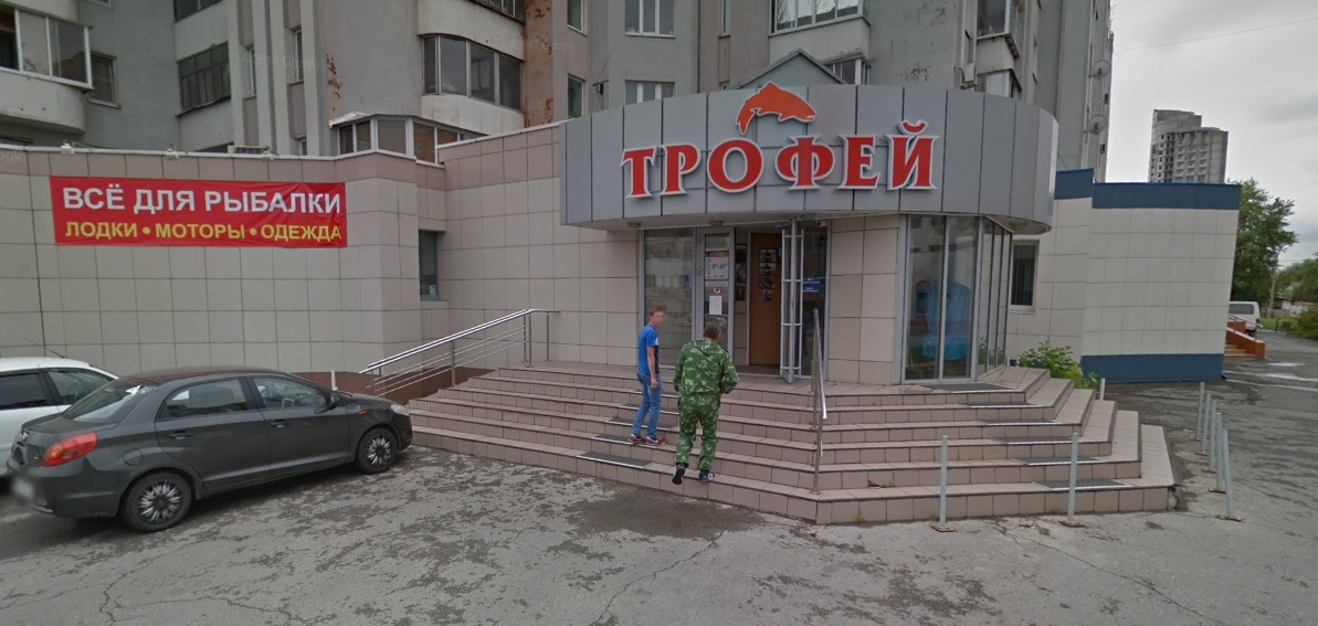 Рыболовный Магазин Липецк Официальный Сайт