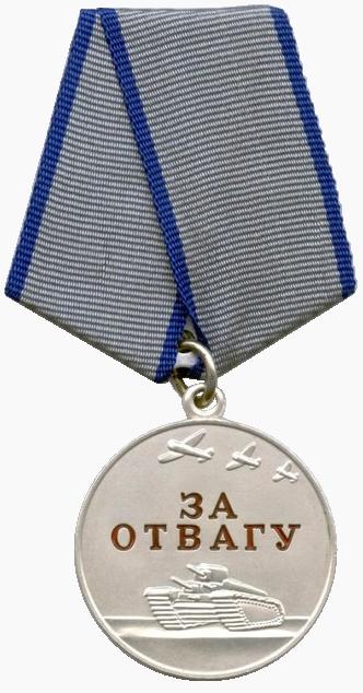 Что дает медаль за отвагу льготы