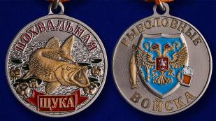 медали для охотников и рыбаков