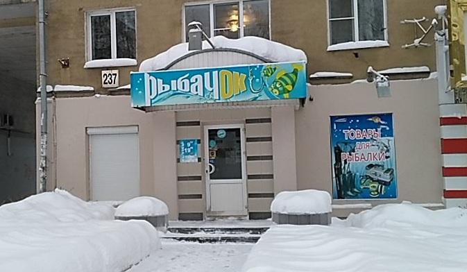 Рыбачок Ижевск Официальный Сайт Магазин