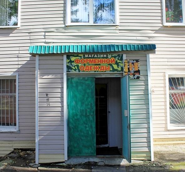 Магазин Форменной Одежды В Чебоксарах