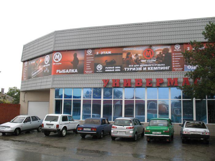 картинки лабинск магазины большой