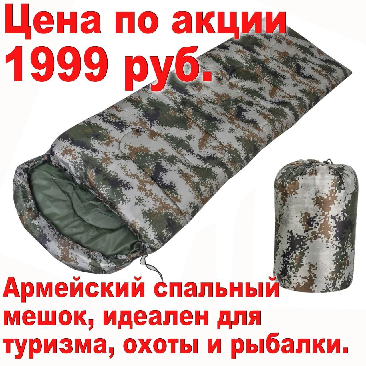Армейский спальный мешок 210х70