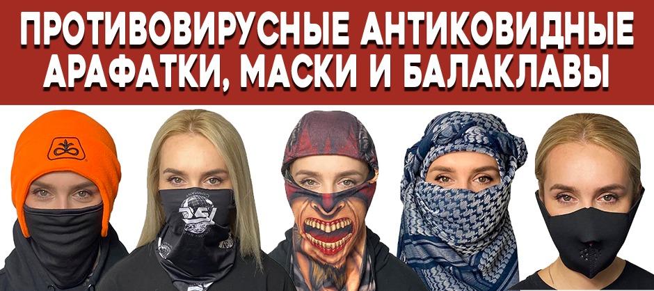 Противовирусные антиковидные арафатки, маски, балаклавы
