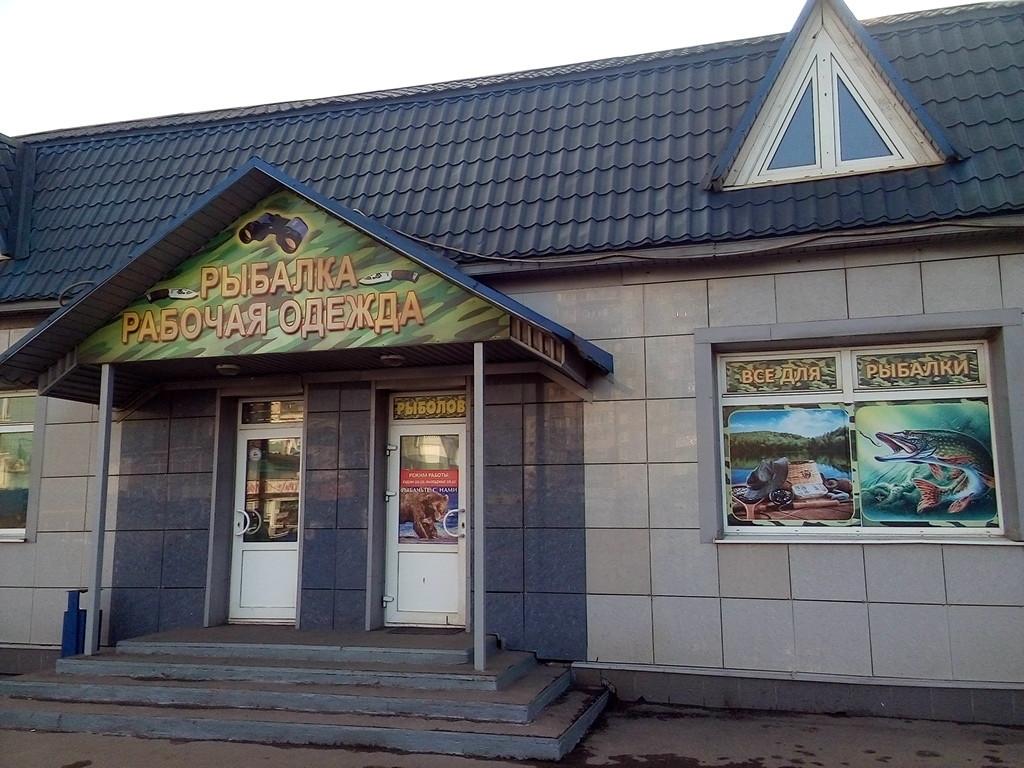 щербинка магазины для рыбалки
