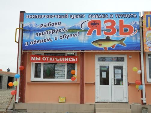 волгодонск рыбацкий магазин