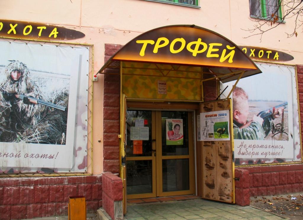 Магазин Трофей Волгоград Официальный Сайт