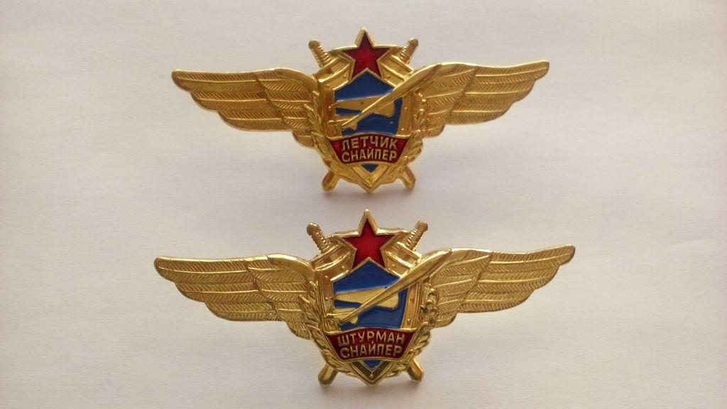 Купить знак снайпер штурман сколько стоит монета 50 копеек 1994 года украина цена
