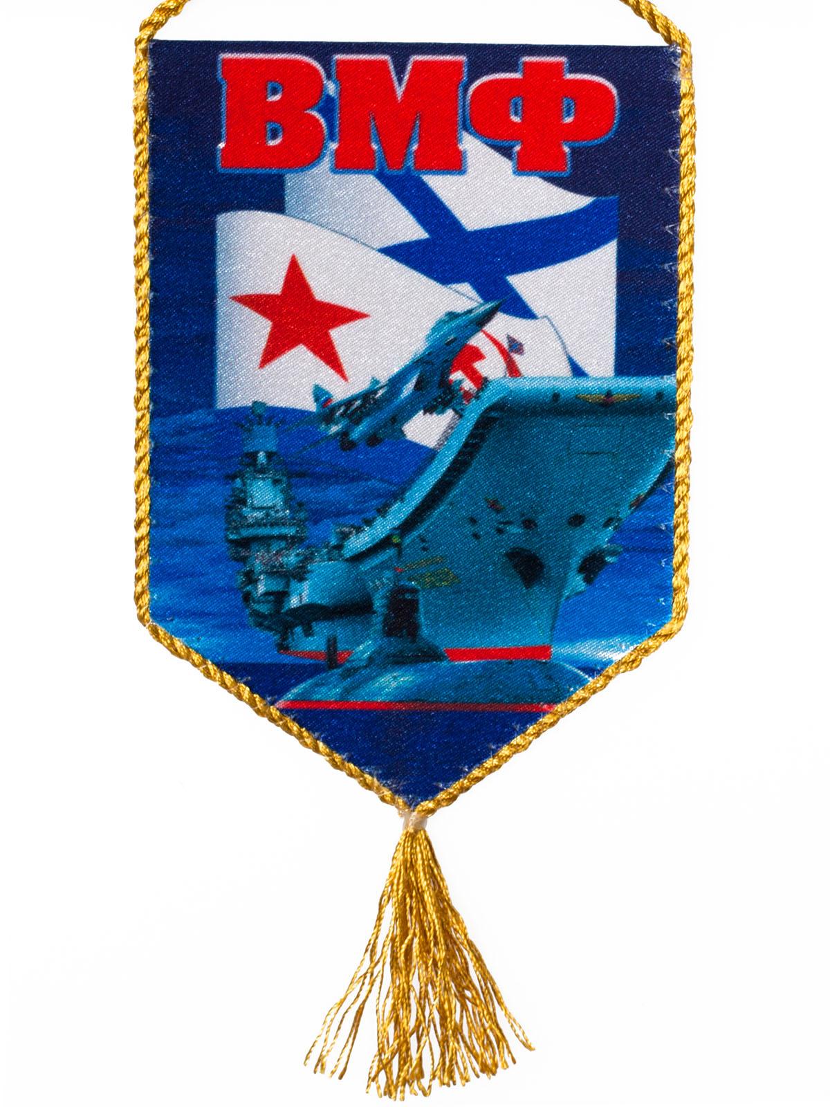 Купить вымпел ВМФ на присоске по символической цене