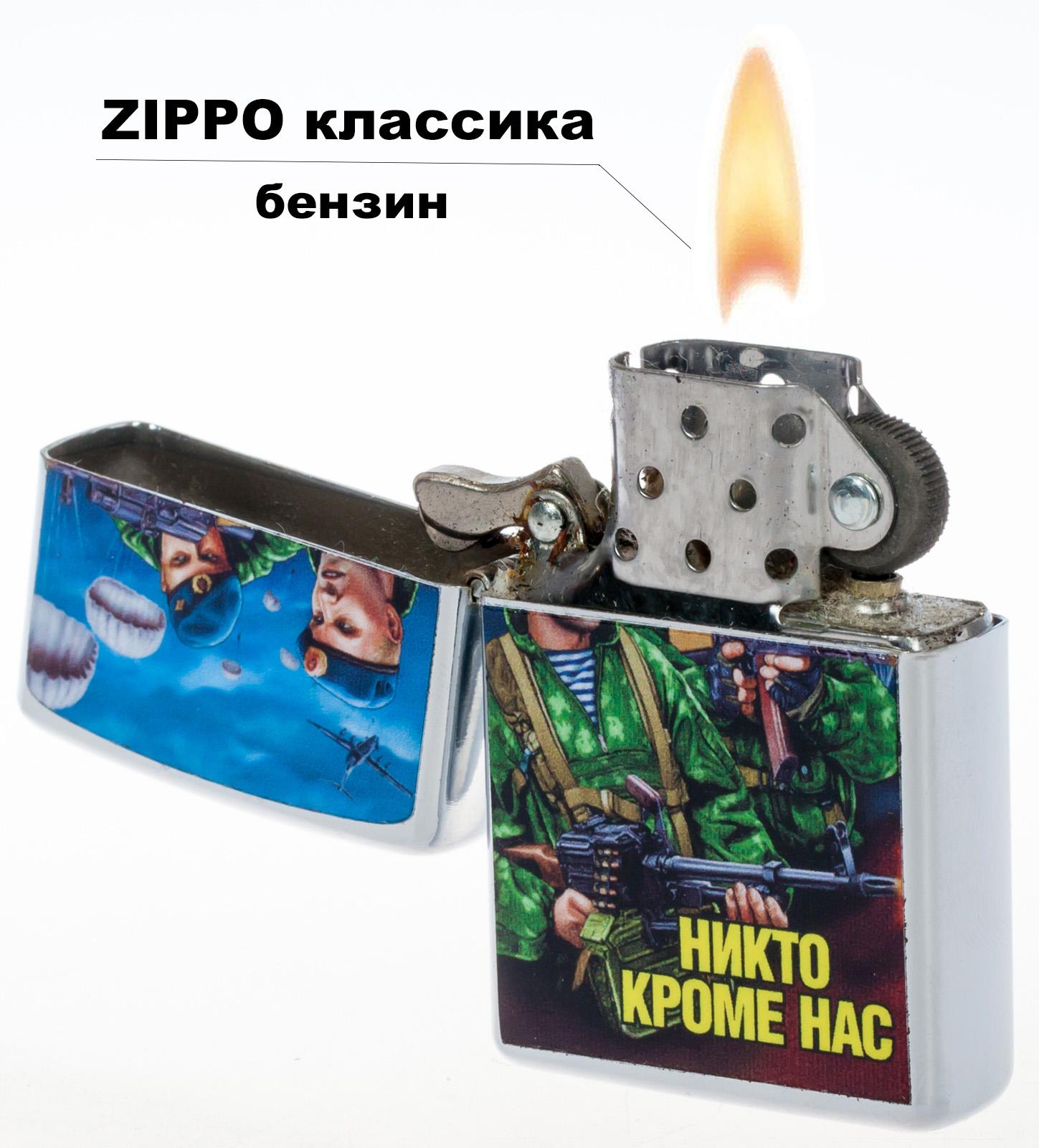 """Бензиновая зажигалка """"За ВДВ"""" отменной функциональности"""